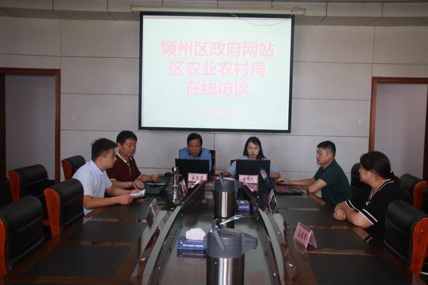 """颍州区农业农村局:强化""""三农""""工作,确保增产增收"""