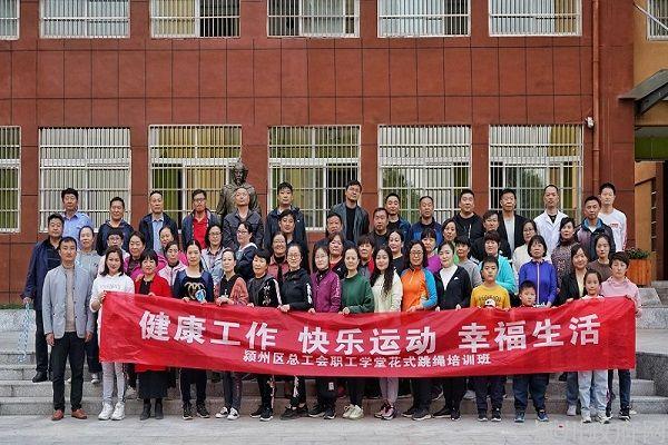 颍州区总工会举办健步走暨花式跳绳培训活动