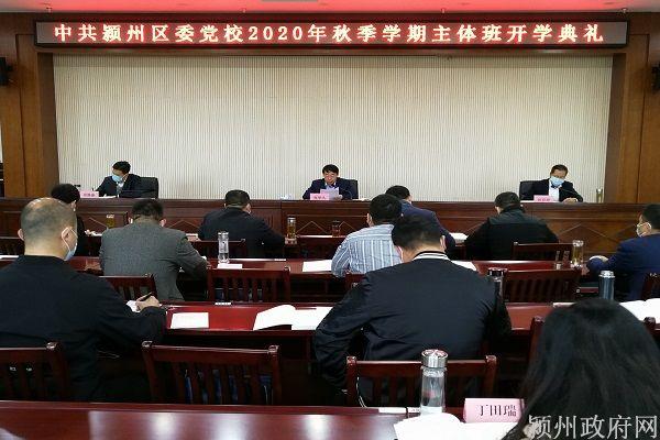 颍州区委党校举行2020年秋季学期主体班开学典礼