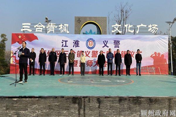 三合镇举行江淮义警大队授旗仪式暨誓师大会