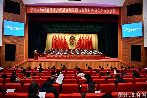 政协阜阳市颍州区五届五次会议隆重开幕