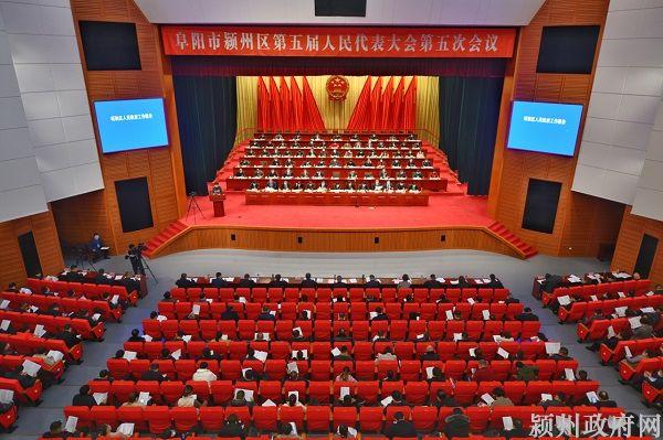 阜阳市颍州区第五届人民代表大会第五次会议开幕