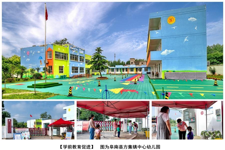 学前教育促进工程方集镇中心幼儿园