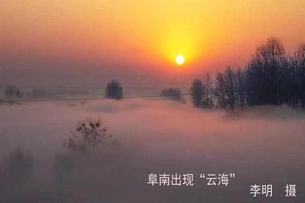 """阜南出现""""云海""""李明摄"""