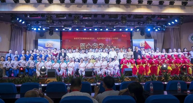 """""""学党史·庆祝中国共产党成立100周年""""阜阳市卫生健康系统文艺汇演隆重举行"""