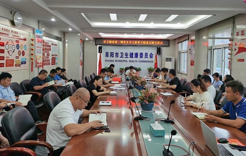 阜阳市卫生健康委举办第二期党史学习教育专题读书班开班式