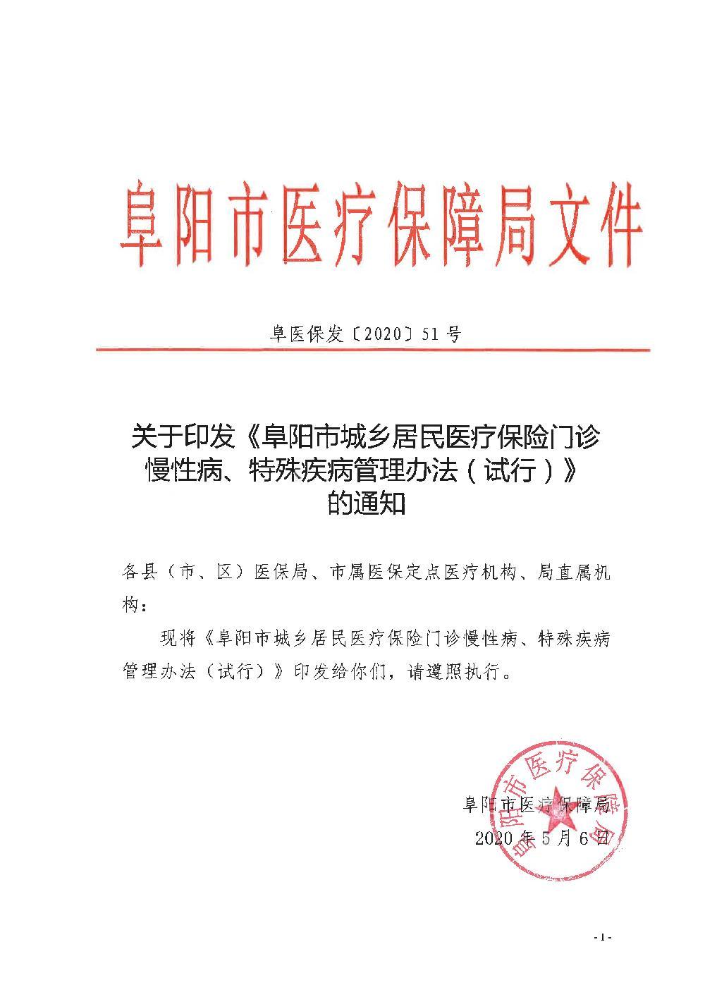 阜阳市城乡居民慢性病管理办法(1)_1.JPG