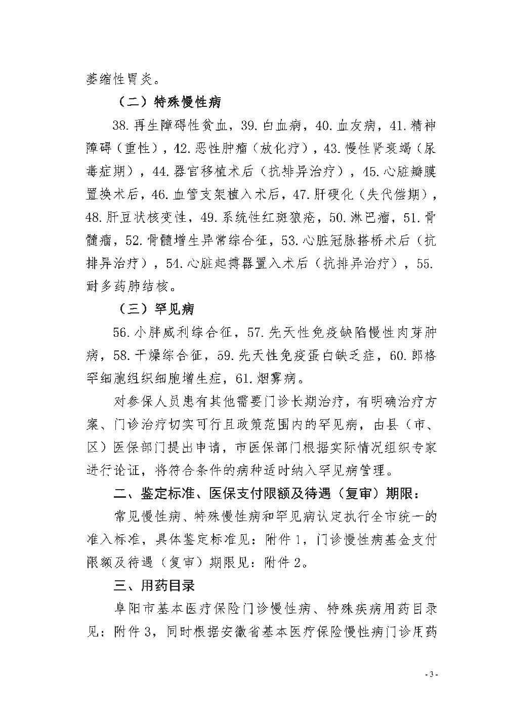 阜阳市城乡居民慢性病管理办法(1)_3.JPG