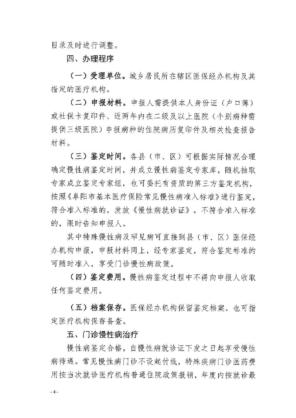 阜阳市城乡居民慢性病管理办法(1)_4.JPG