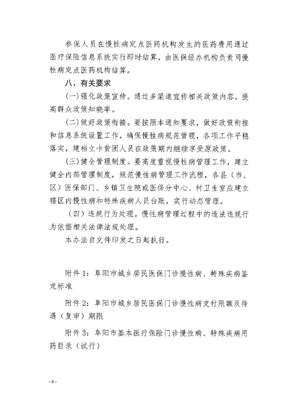 阜阳市城乡居民慢性病管理办法(1)_6.JPG