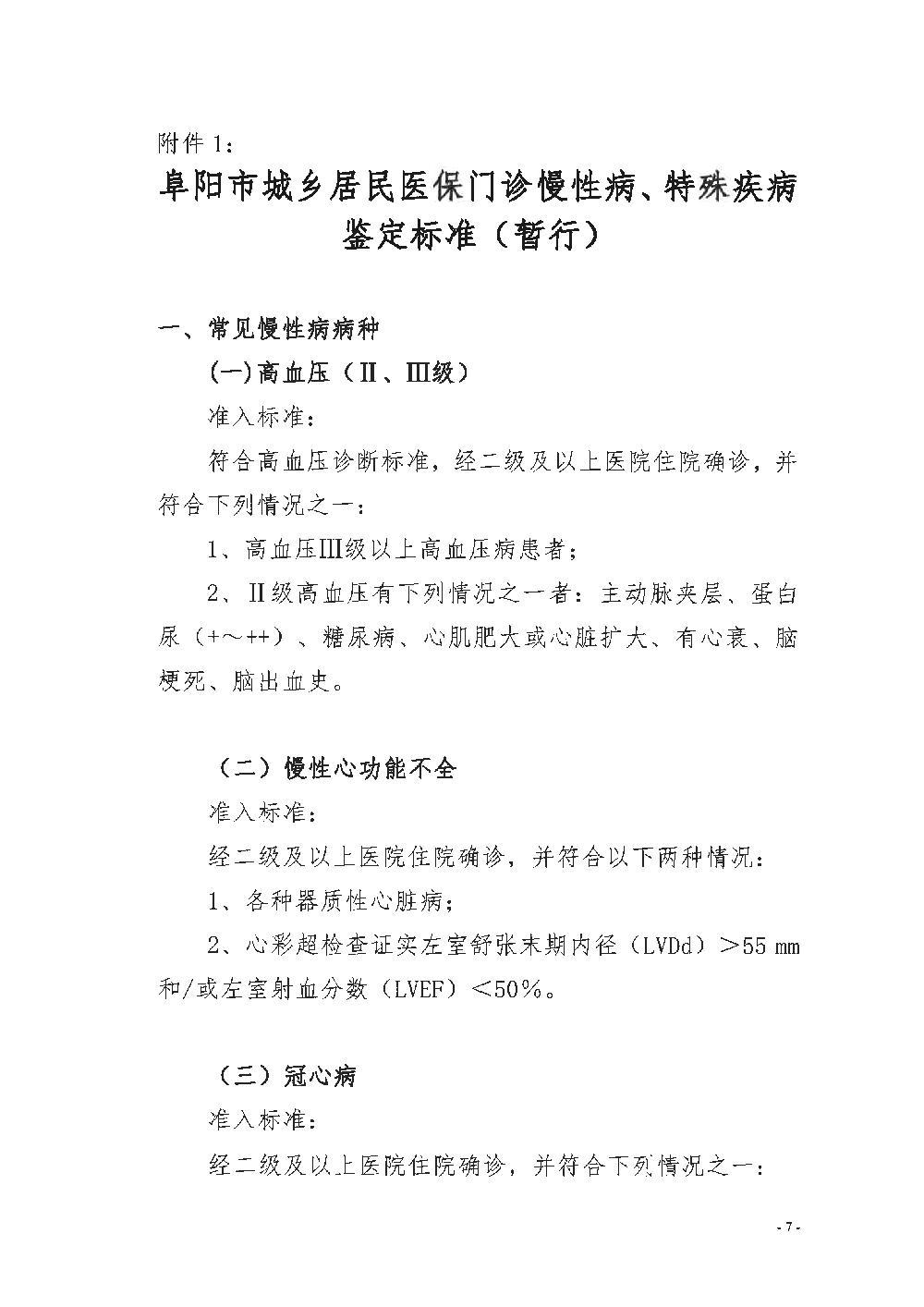 阜阳市城乡居民慢性病管理办法(1)_7.JPG