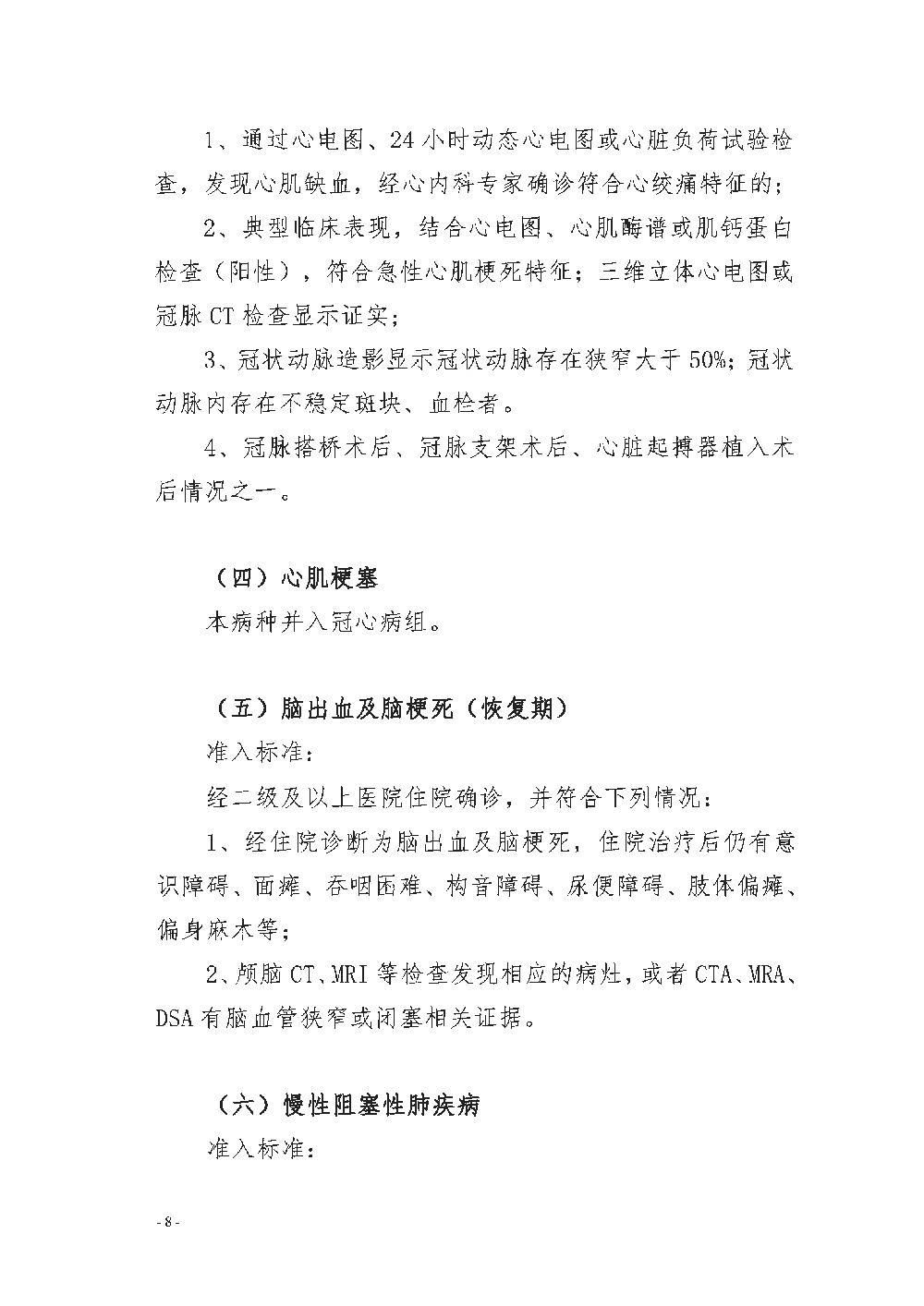 阜阳市城乡居民慢性病管理办法(1)_8.JPG