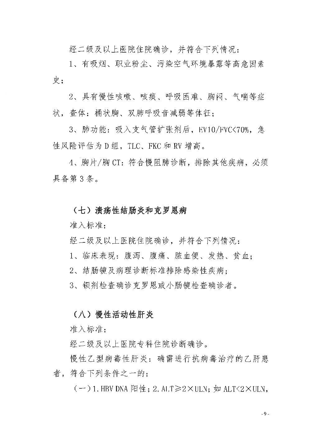 阜阳市城乡居民慢性病管理办法(1)_9.JPG
