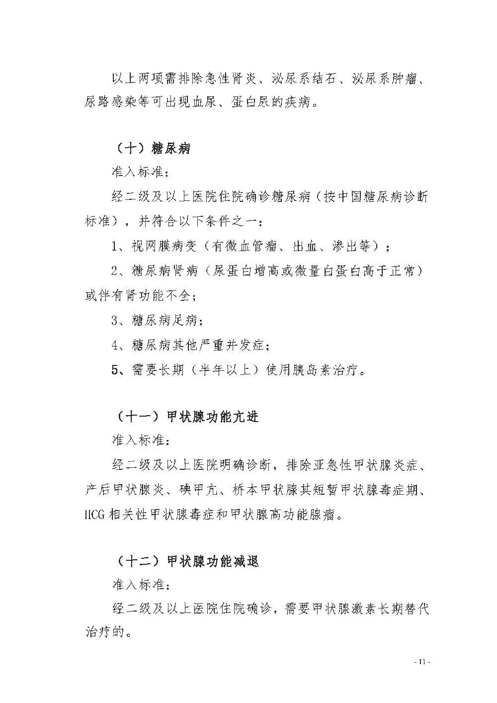 阜阳市城乡居民慢性病管理办法(1)_11.JPG