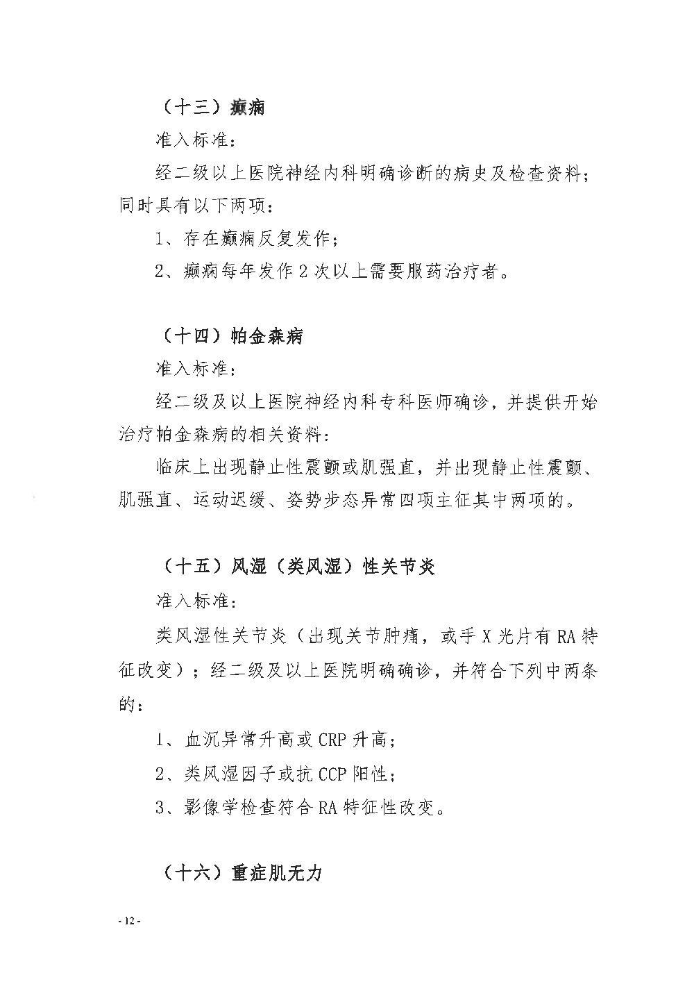 阜阳市城乡居民慢性病管理办法(1)_12.JPG