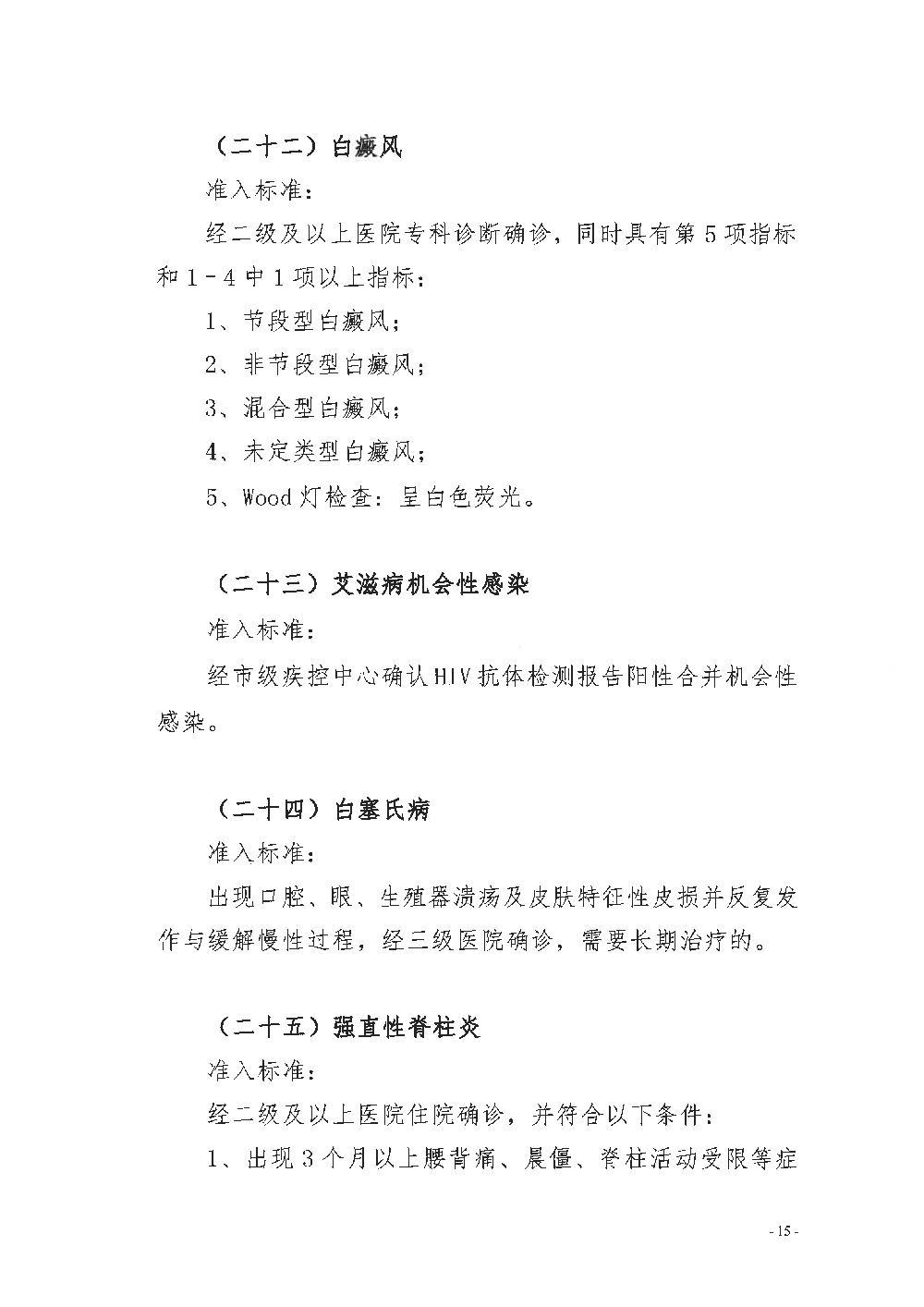 阜阳市城乡居民慢性病管理办法(1)_15.JPG
