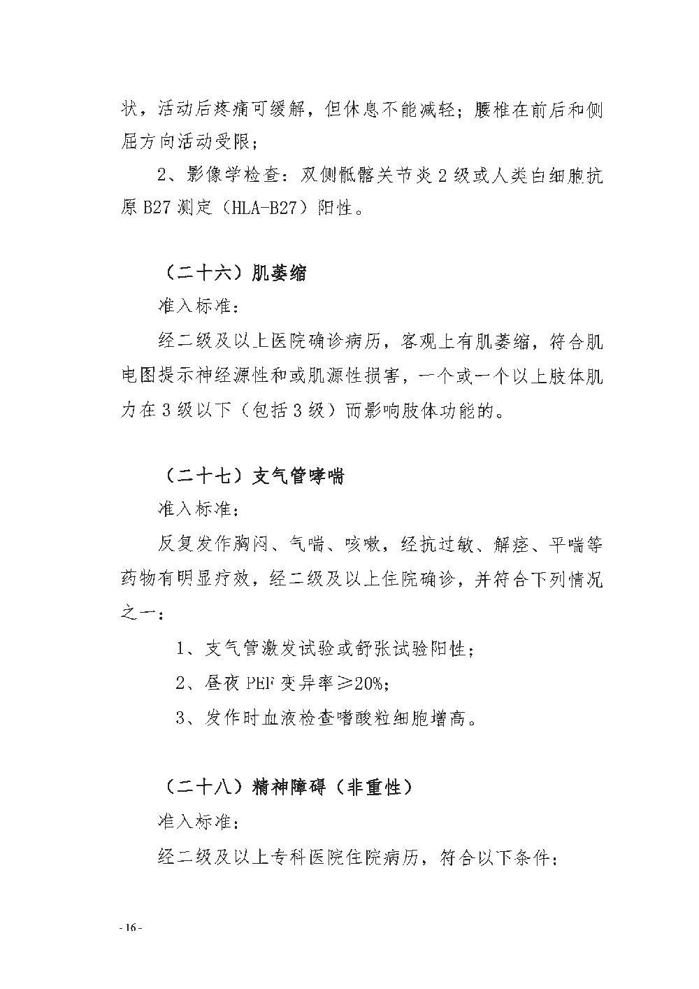 阜阳市城乡居民慢性病管理办法(1)_16.JPG