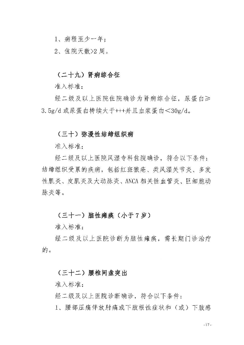 阜阳市城乡居民慢性病管理办法(1)_17.JPG