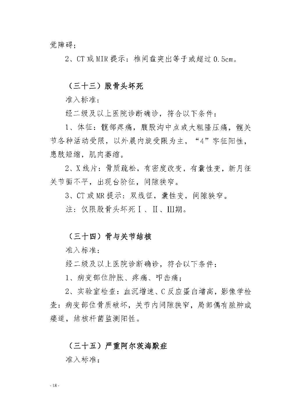 阜阳市城乡居民慢性病管理办法(1)_18.JPG