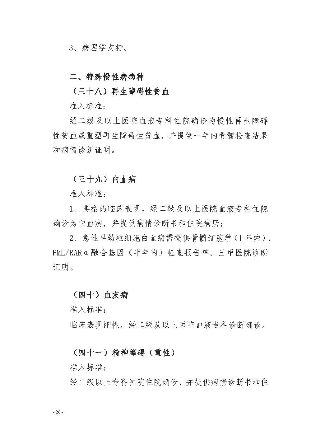 阜阳市城乡居民慢性病管理办法(1)_20.JPG