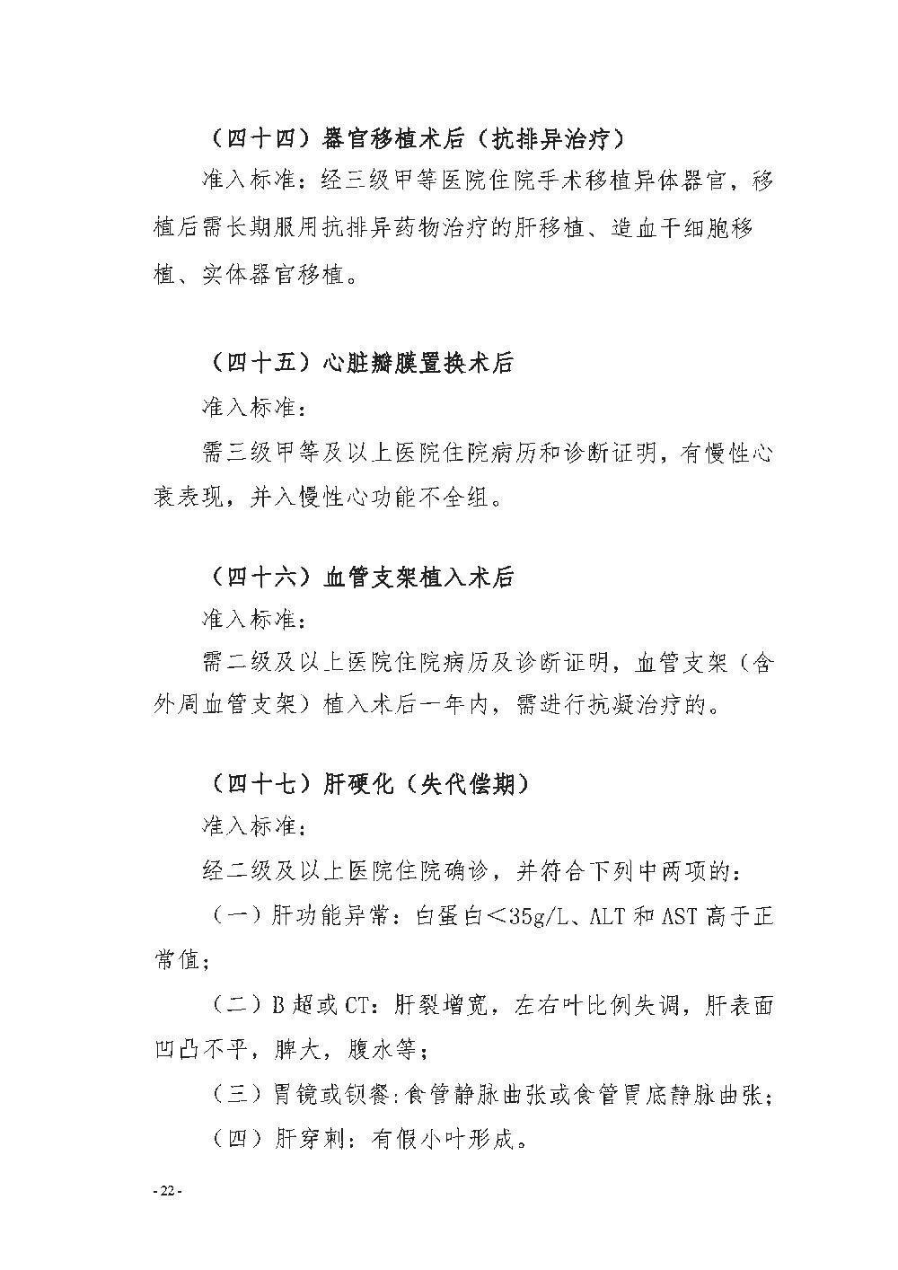 阜阳市城乡居民慢性病管理办法(1)_22.JPG