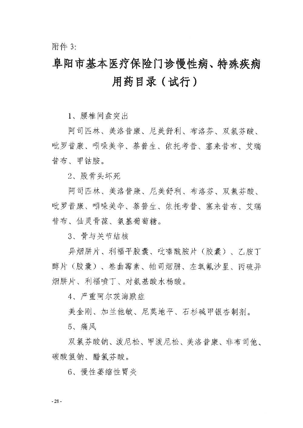 阜阳市城乡居民慢性病管理办法(1)_28.JPG