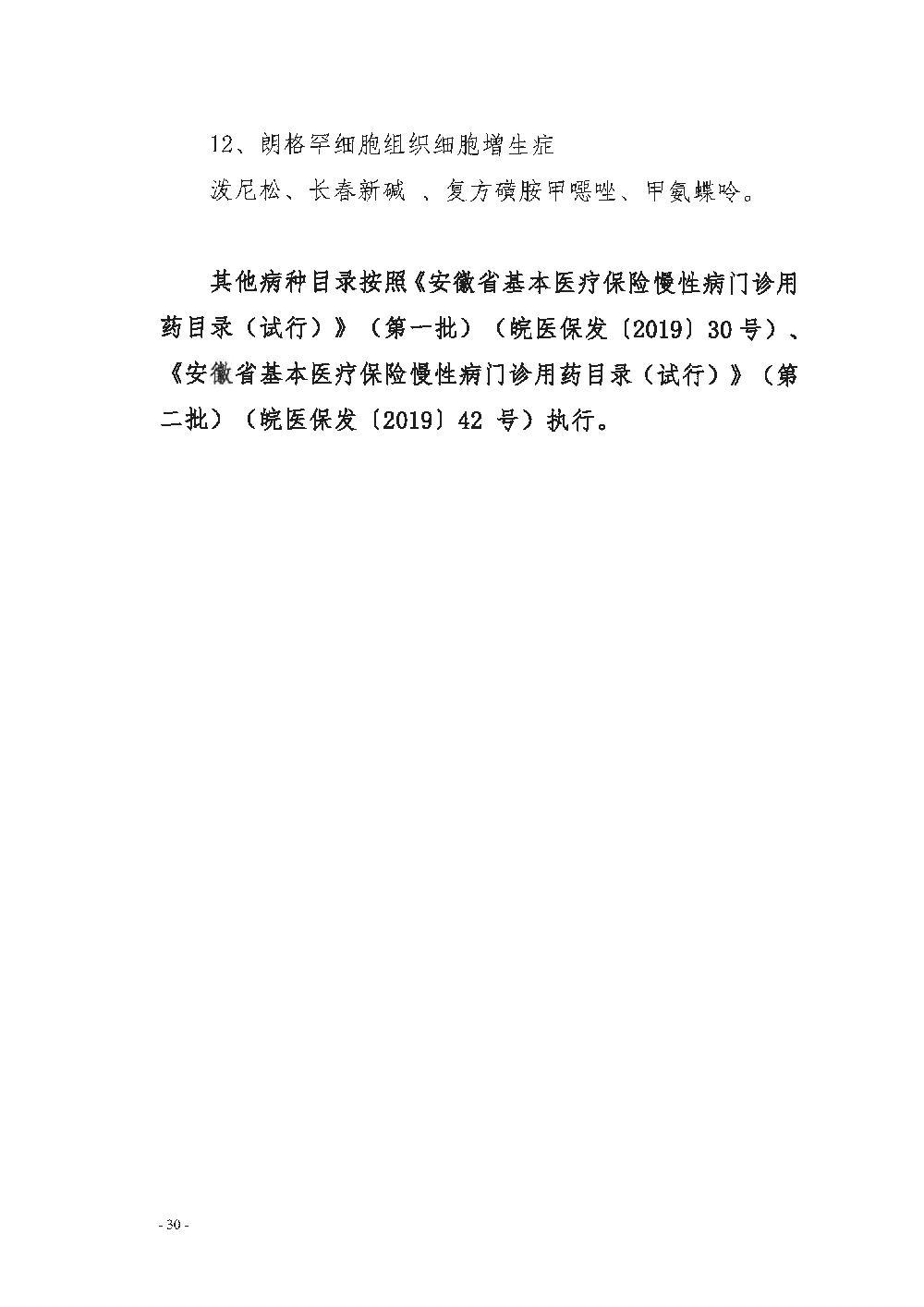 阜阳市城乡居民慢性病管理办法(1)_30.JPG