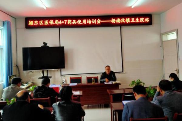 颍东区医保局积极开展国家药品带量采购政策培训.jpg