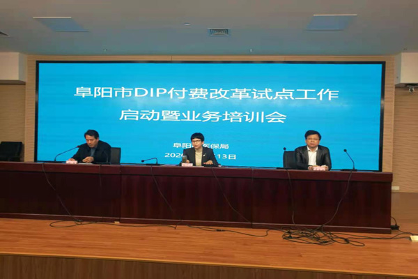 阜阳市召开DIP付费改革试点工作启动暨业务培训会.jpg