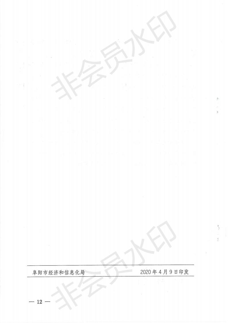 """关于印发《阜阳市工业企业""""13581""""龙头培育工程培育范围企业认定办法(试行)》《阜阳市工业企业""""13581""""龙头培育工程奖励政策_11.png"""