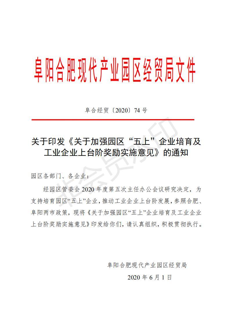 """关于加强园区""""五上""""企业培育及工业企业上台阶奖励实施意见(红头)_00.jpg"""