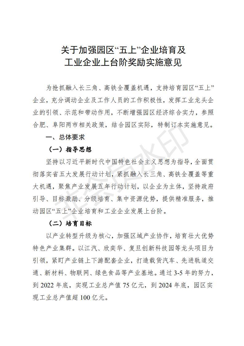 """关于加强园区""""五上""""企业培育及工业企业上台阶奖励实施意见(红头)_01.jpg"""