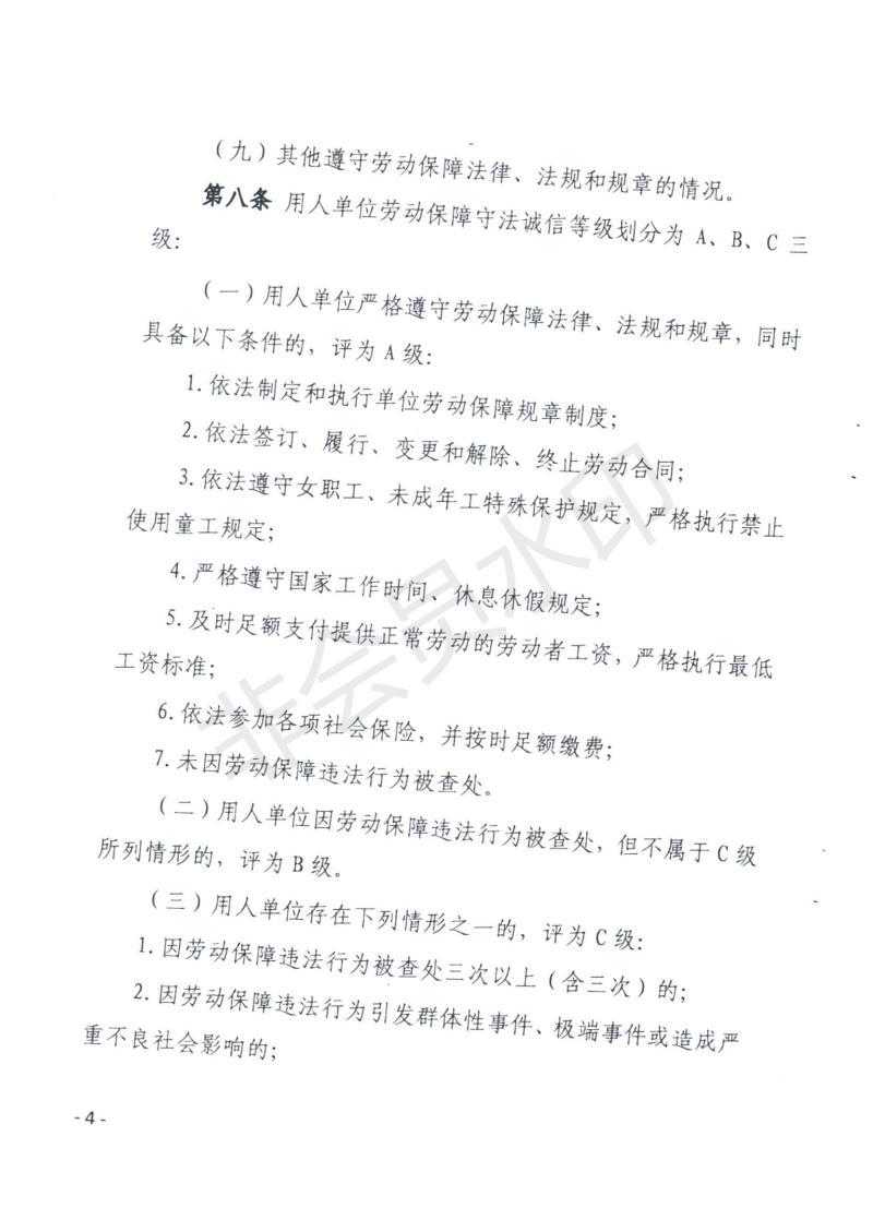 阜人社秘【2020】91号_03.jpg