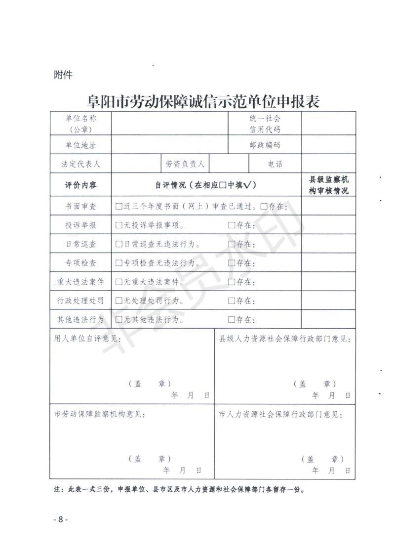 阜人社秘【2020】91号_07.jpg