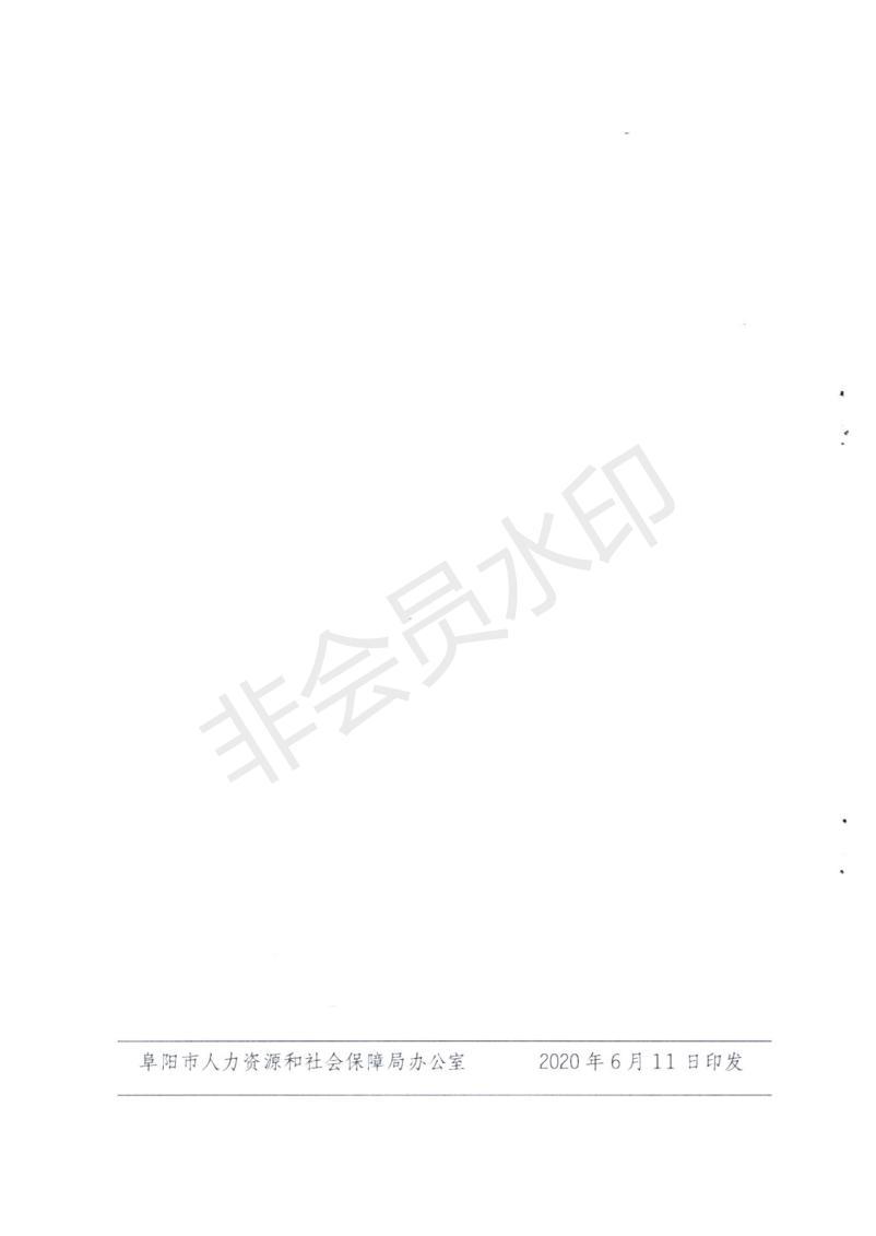 阜人社秘【2020】91号_08.jpg