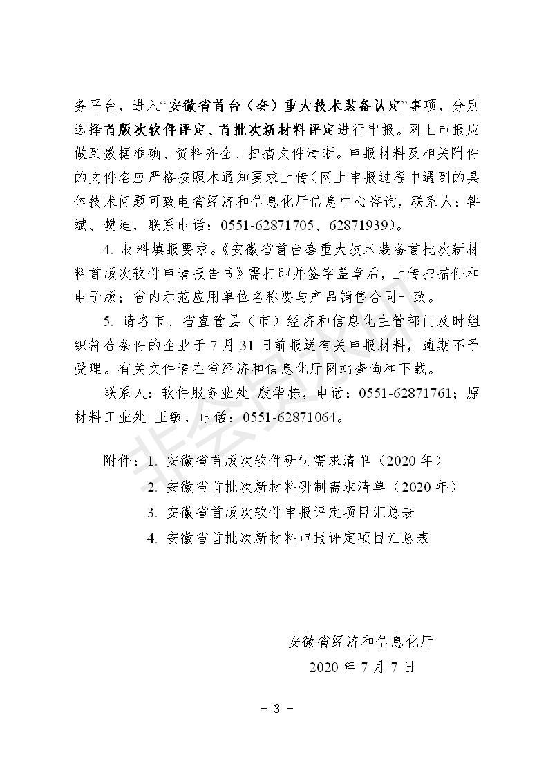 安徽省经济和信息化厅关于组织开展2020年安徽省首版次软件首批次新材料申报评定工作的通知_03.jpg