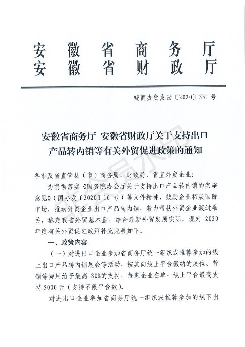 关于支持出口产品转内销等有关外贸促进政策的通知 (1)(1)_00.jpg