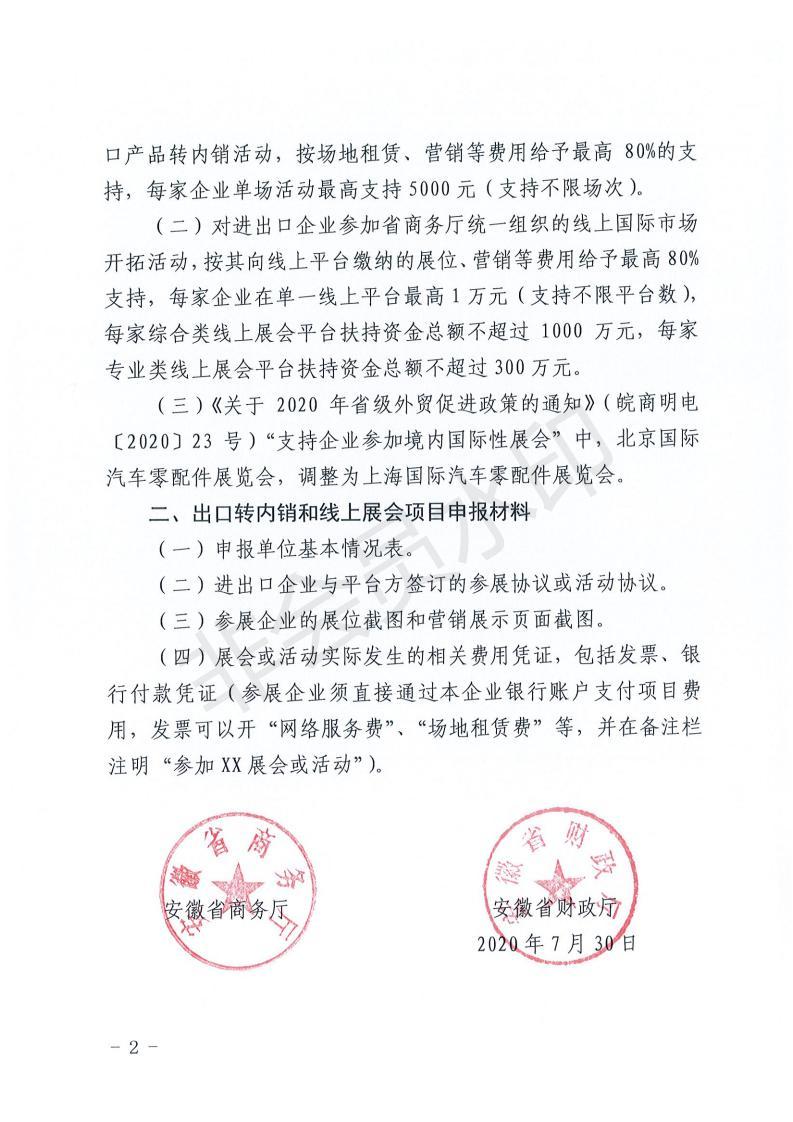 关于支持出口产品转内销等有关外贸促进政策的通知 (1)(1)_01.jpg