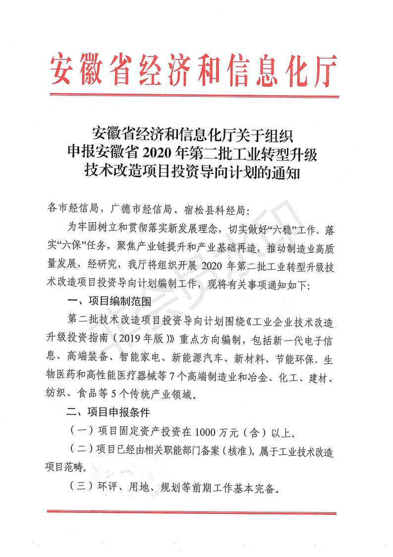 关于组织申报安徽省2020年第二批工业转型升级技术改造项目投资导向计划的通知(1)_00.jpg