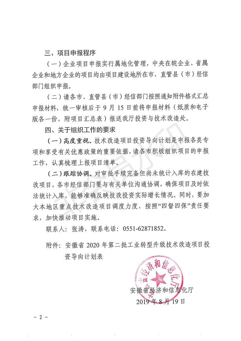 关于组织申报安徽省2020年第二批工业转型升级技术改造项目投资导向计划的通知(1)_01.jpg