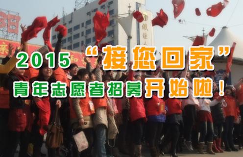 """阜阳市2015年""""接您回家""""活动青年志愿者招募公告"""
