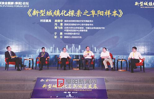 2015新浪金麒麟(阜阳)论坛举行