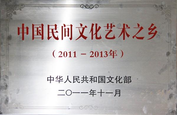 中國民間文化藝術之鄉.jpg