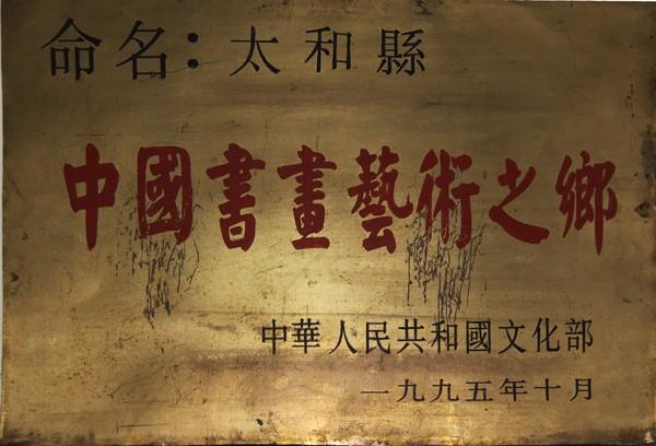 中國書畫藝術之鄉.jpg