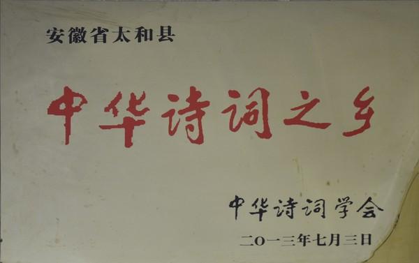 中華詩詞之鄉.jpg