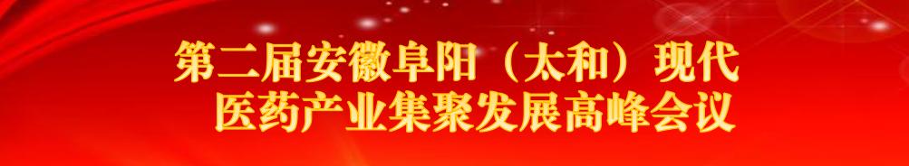 第二屆安徽省阜陽(太和)代醫藥產業集聚發展高峰會議