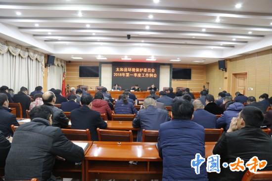 太和县召开环境保护委员会2018年第一季度工作例会