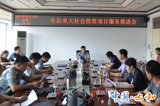太和县召开全县重大社会投资项目服务推进会