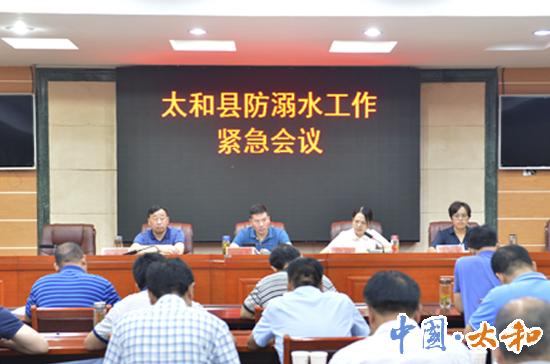 太和县召开防溺水工作紧急会议