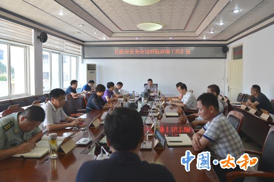 太和縣政府常務會議專題研究環保工作